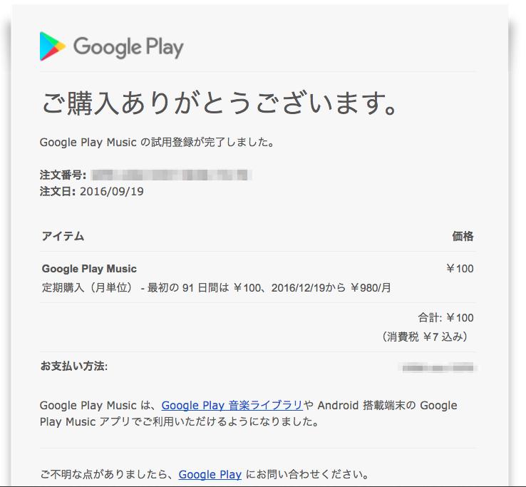 Google Play Music が3ヶ月100円で5万曲もデジタルミュージックをバックアップできる! 7