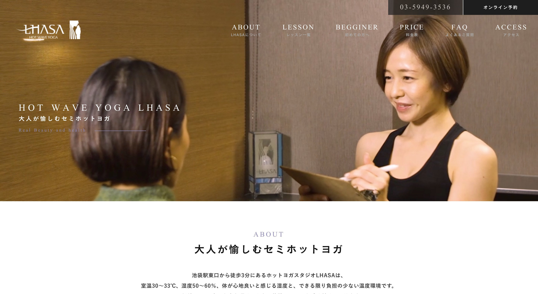 ホットヨガスタジオ・ラサの画像