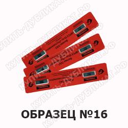 ИМП-2 МИГ® ДУО - два индикатора в одной СУ-наклейке
