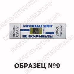 Антимагнитная пломба Ф-1 АМ Контраст