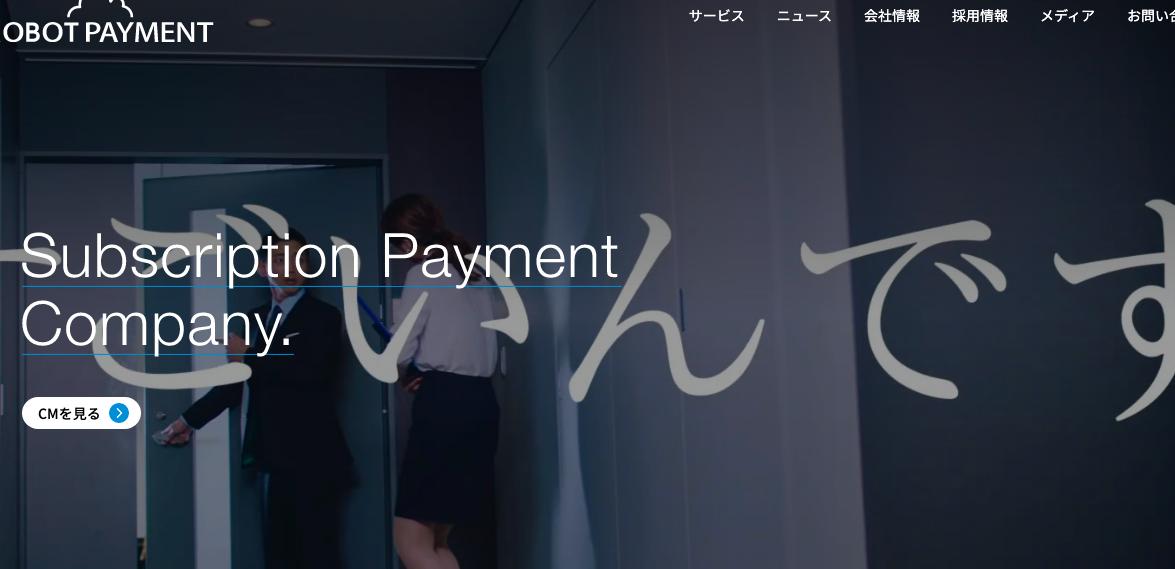 株式会社ROBOT PAYMENTのトップページ 参照:https://www.robotpayment.co.jp/