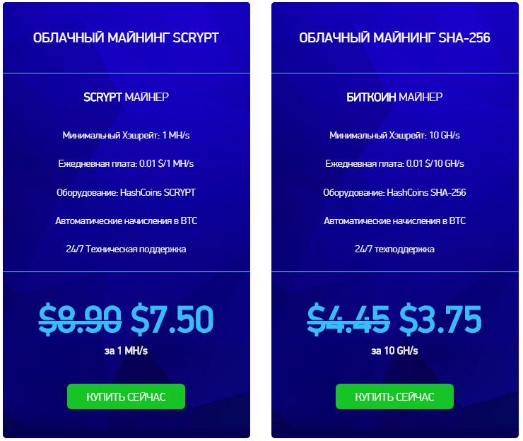 код hashflare, скидки, облачный майнинг