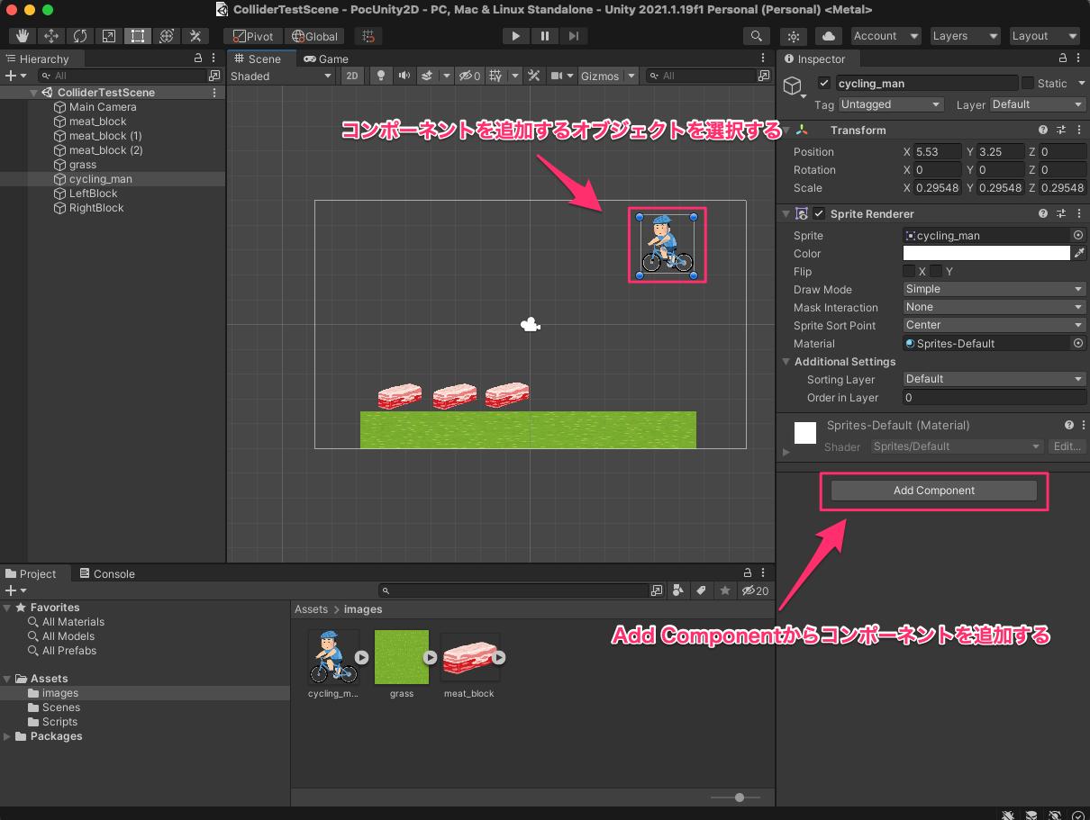 Unity 2Dでオブジェクトにコンポーネントを設定する