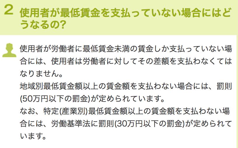 バイトの人必見!日本の最低時給 東京は907円以上、それ以下の時給は法律違反! 8