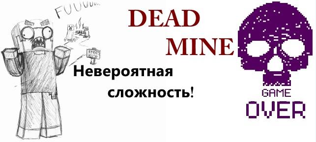 Альфа тестирование проекта DeadMine