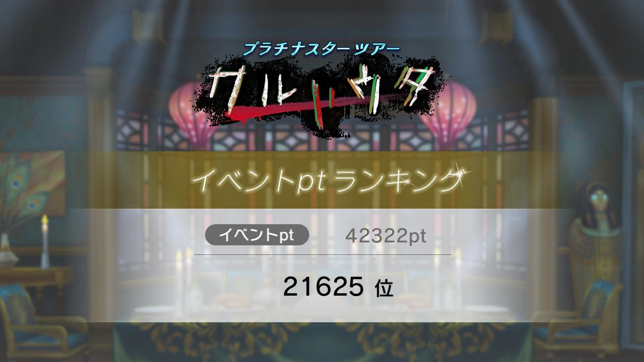 [スクリーンショット]42322pt 21625位