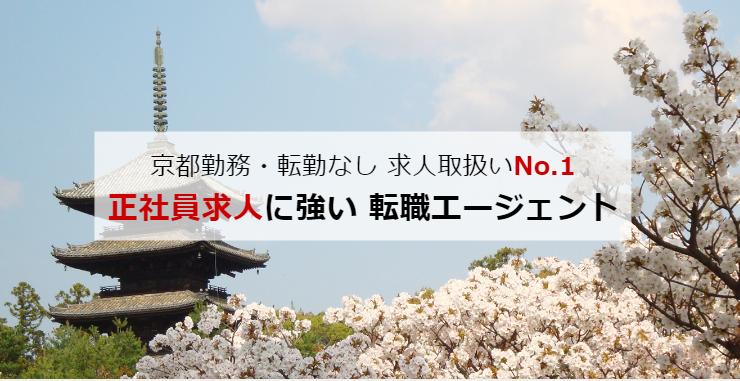 コトコト 京都  転職エージェント