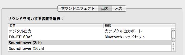 SoundPreferencePane