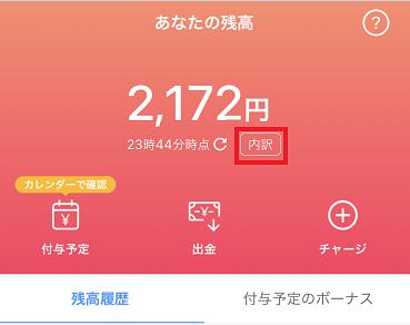 PayPay残高_内訳確認方法