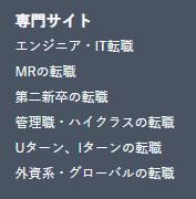 リクルートエージェント 転職 大阪