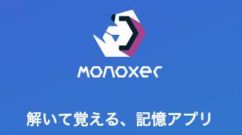 Monoxer