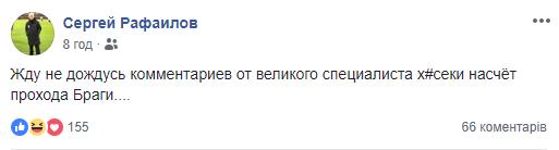 фейсбук Сергея Рафаилова