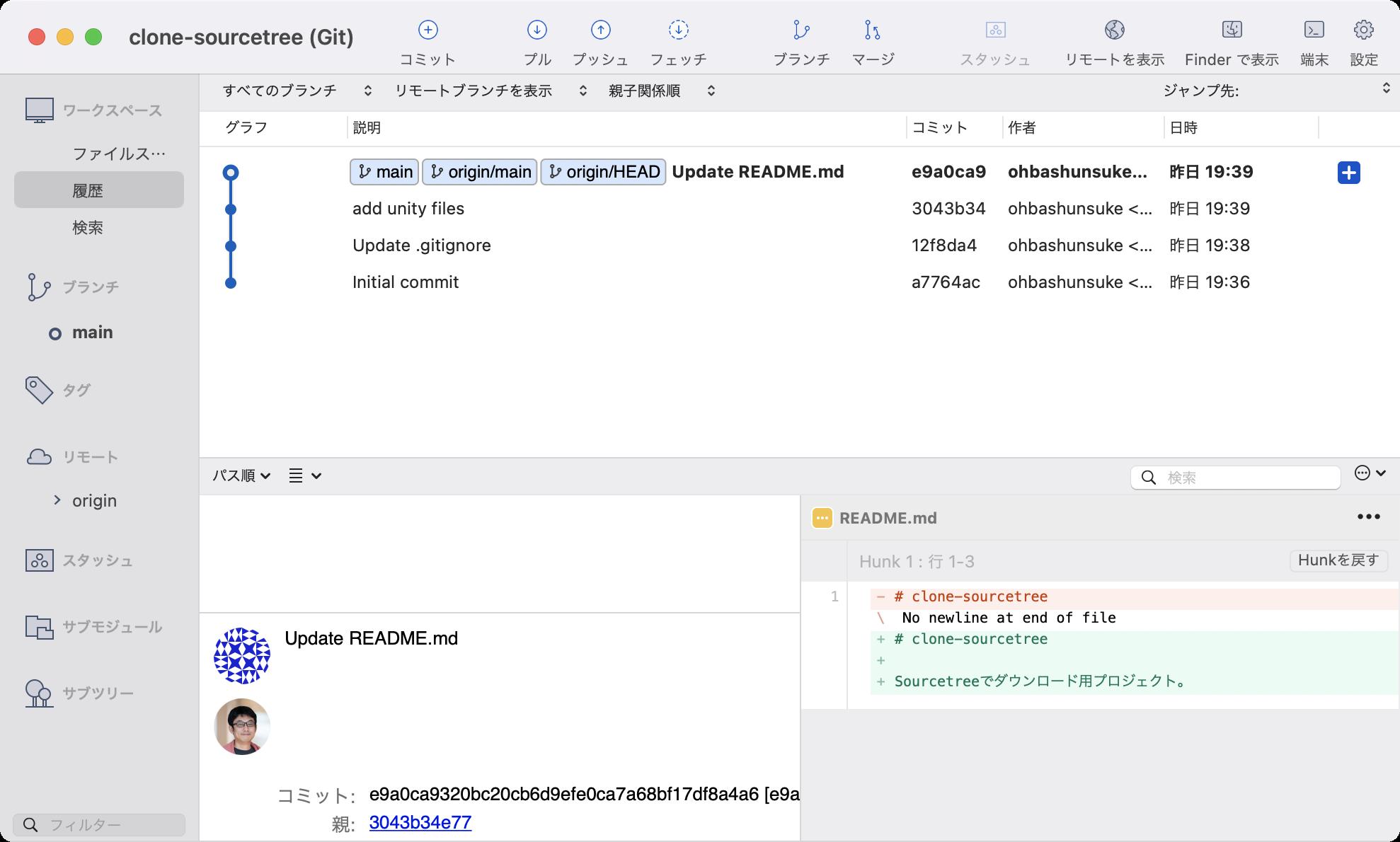SourcetreeでUnityプロジェクトをGitHubからダウンロードする方法_16