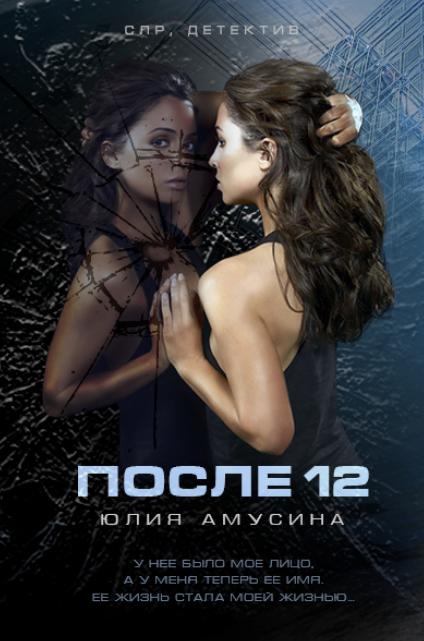После двенадцати - Юлия Амусина