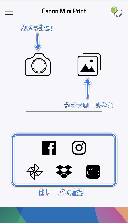 inspicアプリ フォトロールから