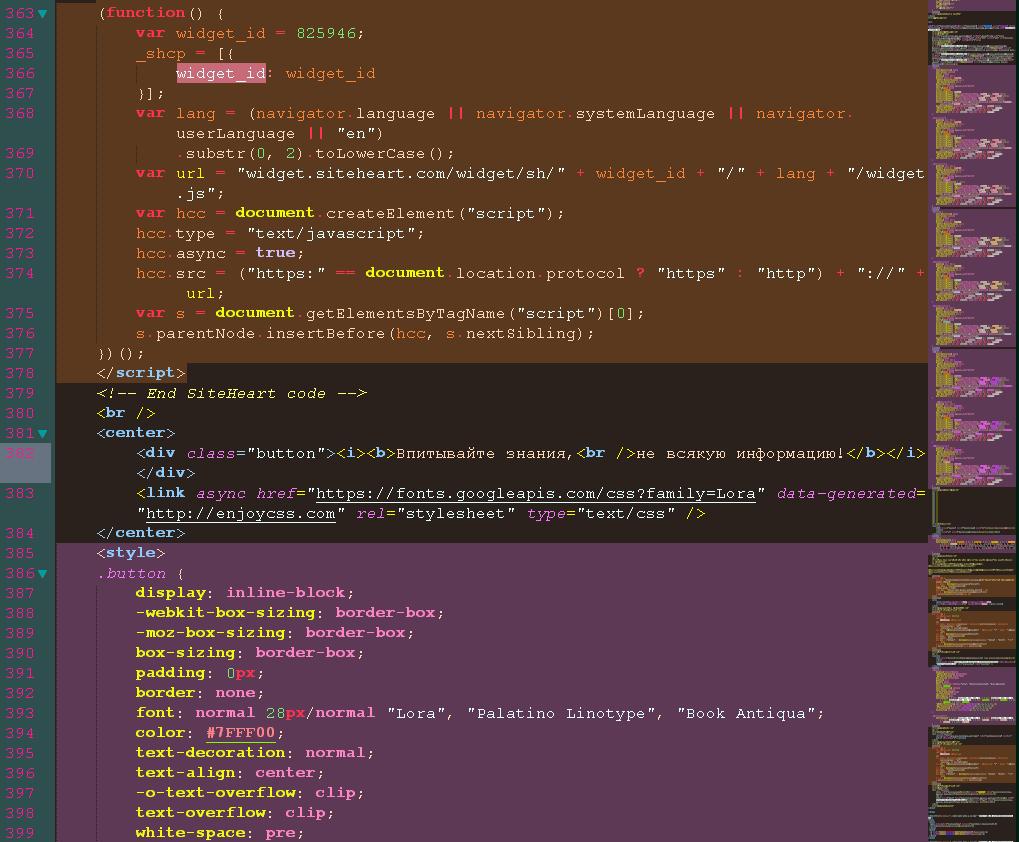 Различная подсветка JS и CSS