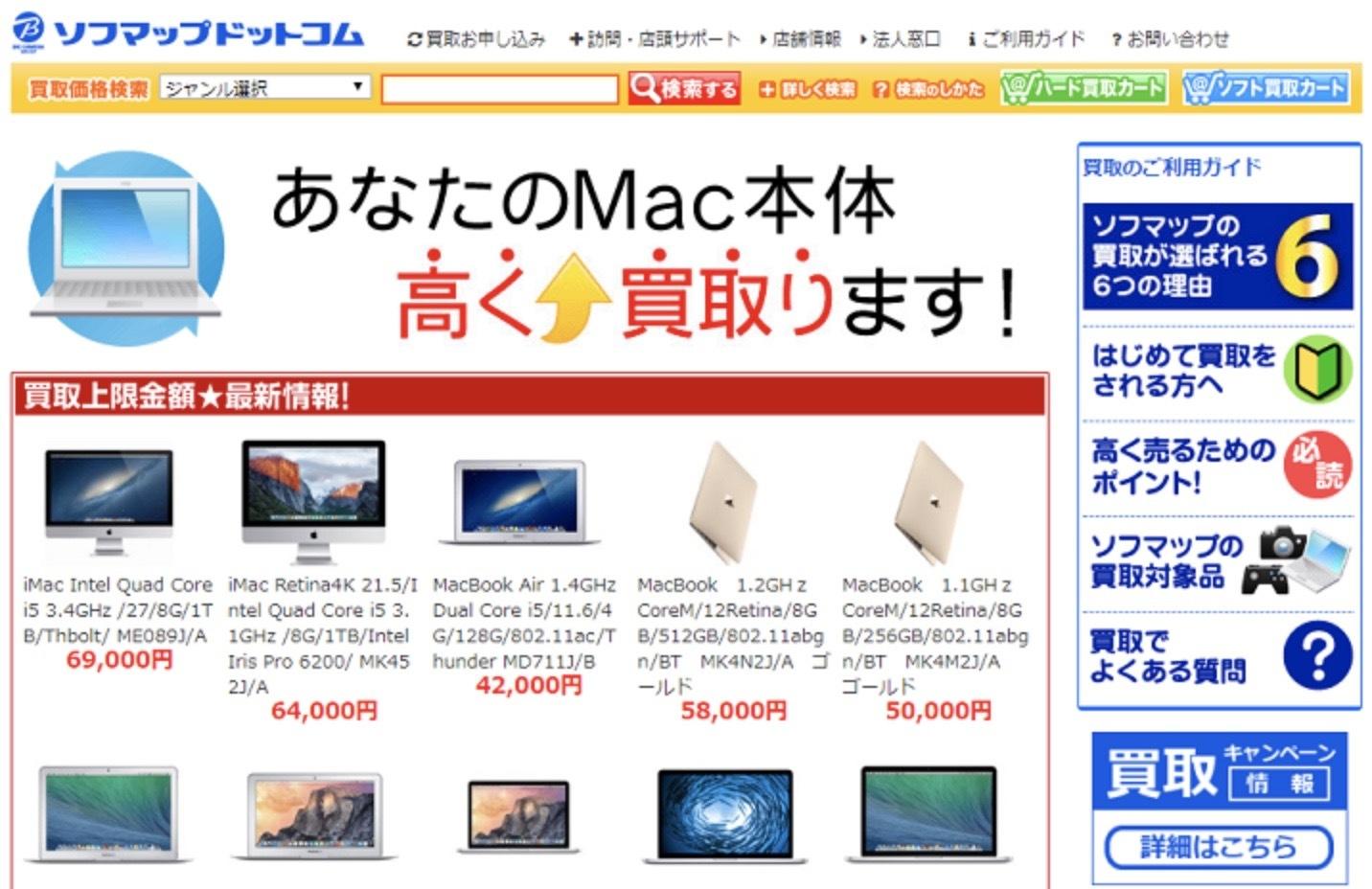 Mac 買取