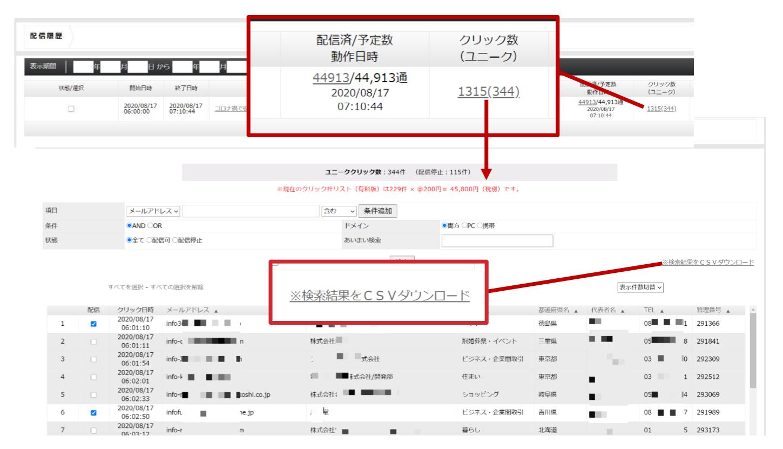 クリック社リスト管理画面