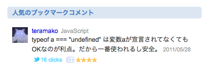 """id:teramako typeof a === """"undefined"""" は変数aが宣言されてなくてもOKなのが利点。だから一番使われるし安全。"""