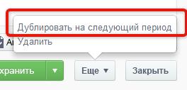 счет на следующий период team.megaindex.ru
