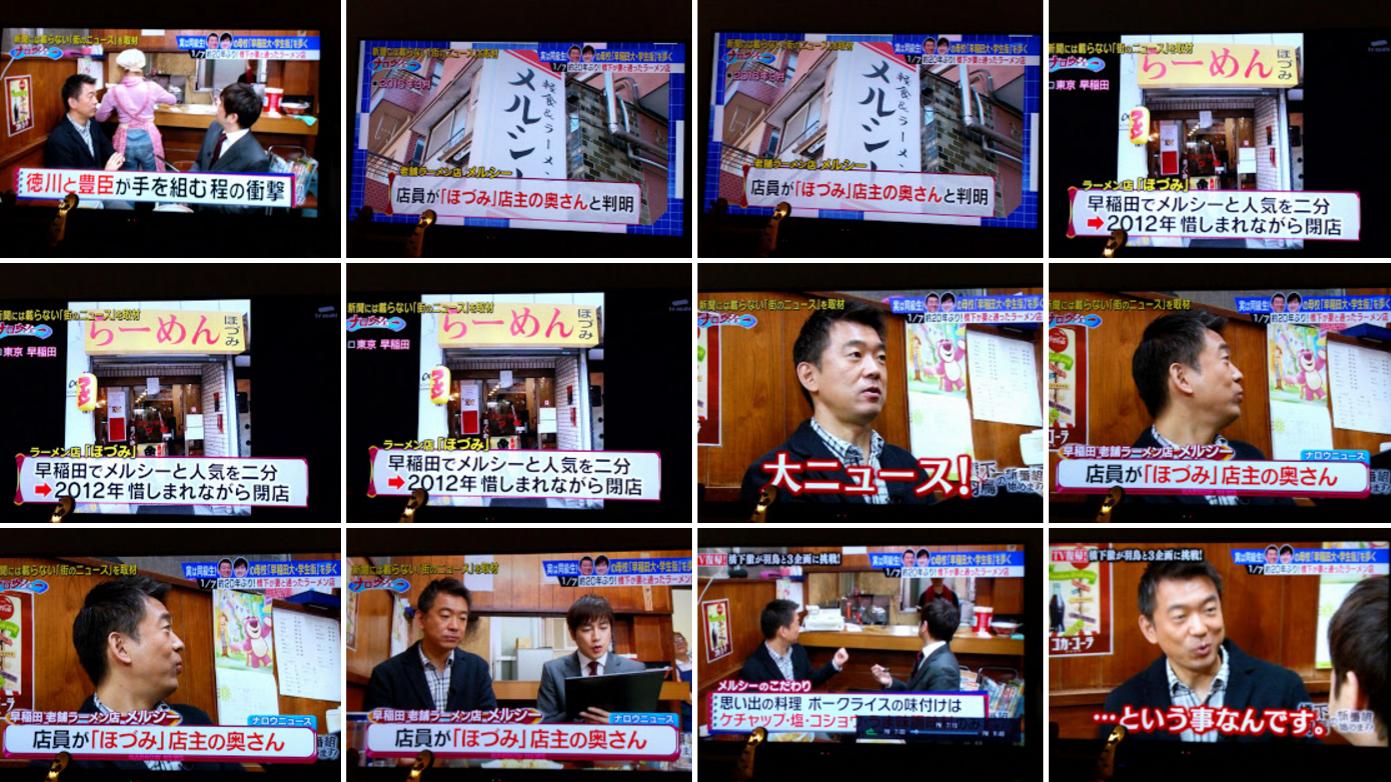 早稲田大学の卒業生だけがわかる大ニュース?「メルシー」の店員さんは「ほずみ」の店主の奥さん 4