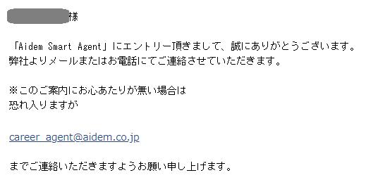 完了メール