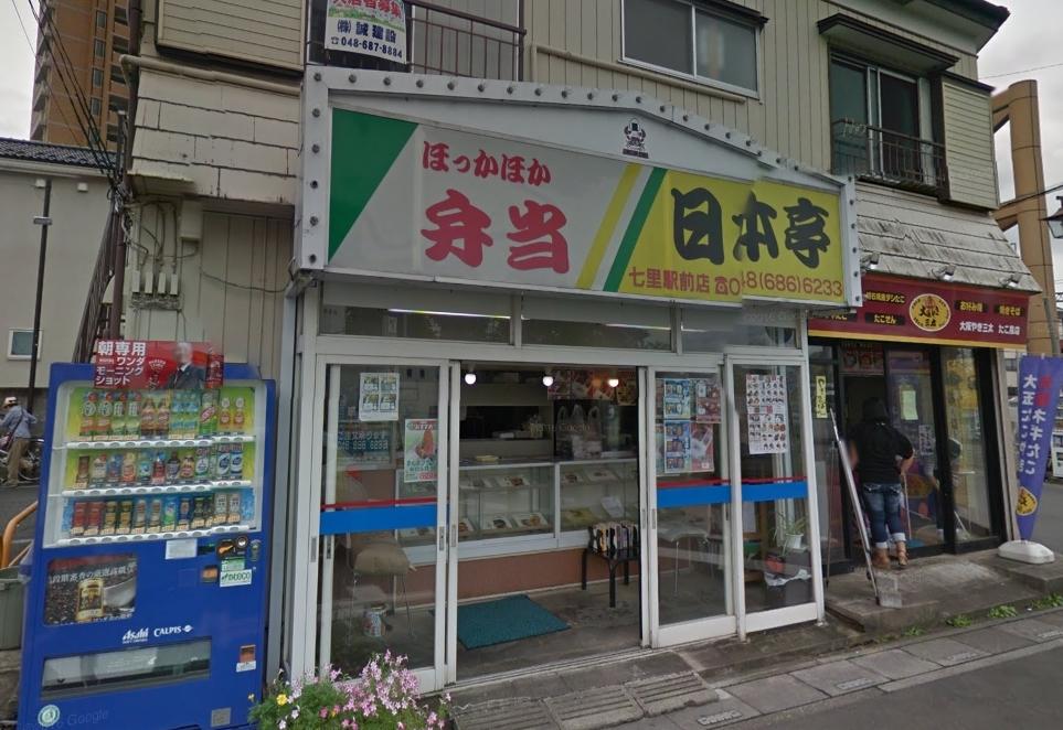 ほっかほか日本亭七里駅前店