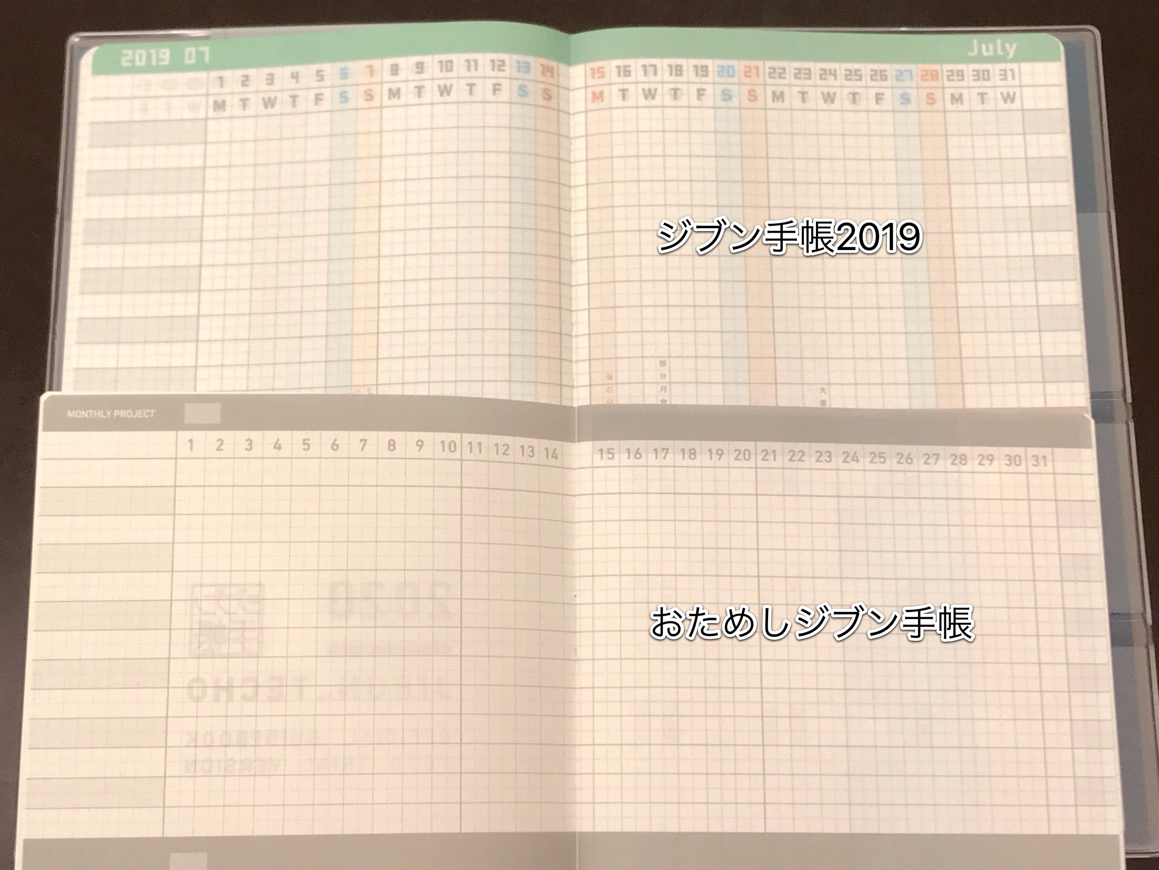 おためしジブン手帳 ガントチャート比較