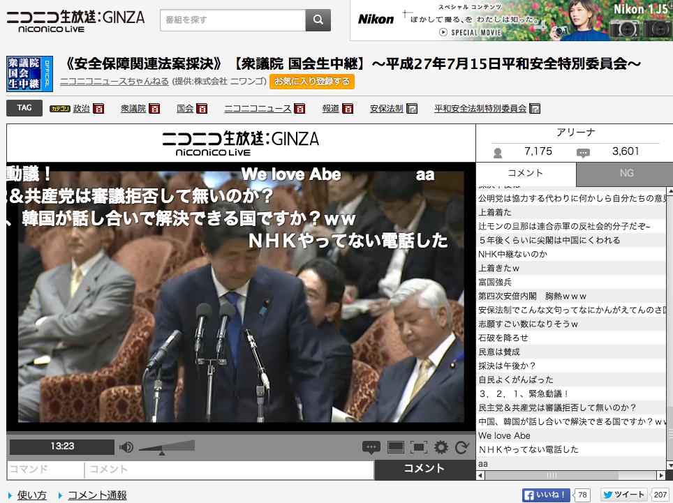 安保法案、本日強行採決。テレビ放送はなくNHKは大相撲を放送。ニコ生のほうに受信料払いたい 9