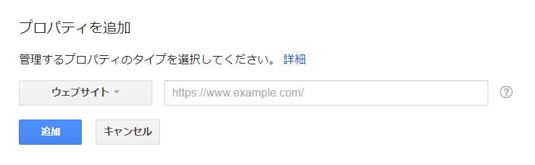 URLを入力
