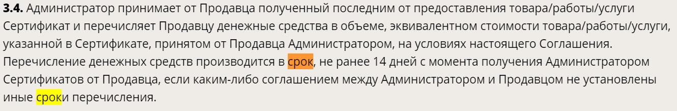 срок расчёта с новыми продавцами на pokupo.ru