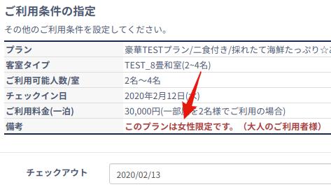 利用条件設定ダイアログでの備考表示例