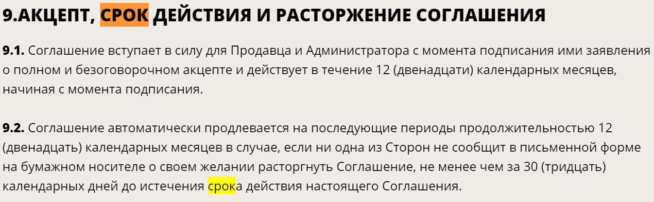 срок действия соглашения с Pokupo.ru