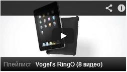 Видео о кронштейнах Vogel's RingO