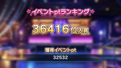 [スクリーンショット]36416位 32532pt