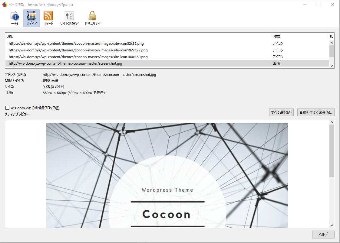 httpからhttpsに移行しきれない cocoonテーマに関する質問 cocoon