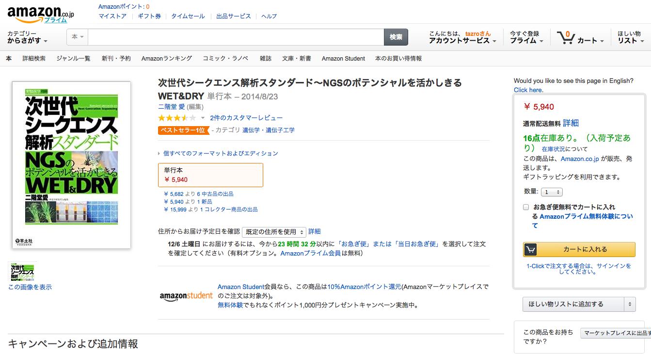 dritoshi-book