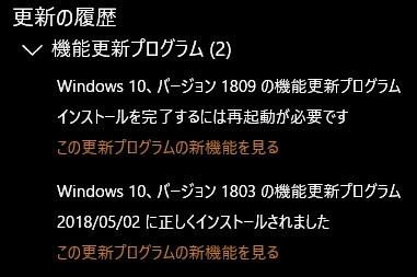 [スクリーンショット]バージョン 1809 の機能更新プログラム / インストールを完了するには再起動が必要です