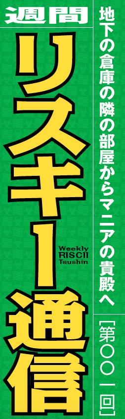 「週間リスキー通信」発刊!by週刊アスキー 2