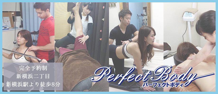 PerfectBody新横浜の画像