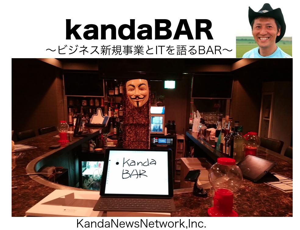 毎週月曜日20:00より、kandaBAR ニコニコチャンネル at 六本木Hakkers BAR 4