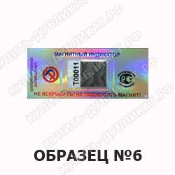 Голографическая антивандальная пломба-индикатор магнитного поля mio