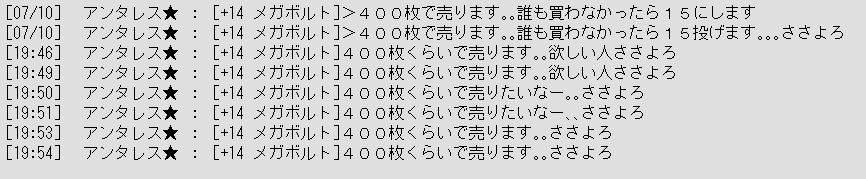 【闇霊ダルク】アラド戦記晒しスレ262【ゴス揃ったしね】 [無断転載禁止]©2ch.net->画像>82枚