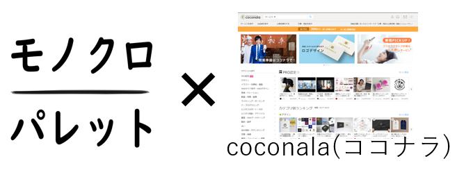 Cm ココナラ