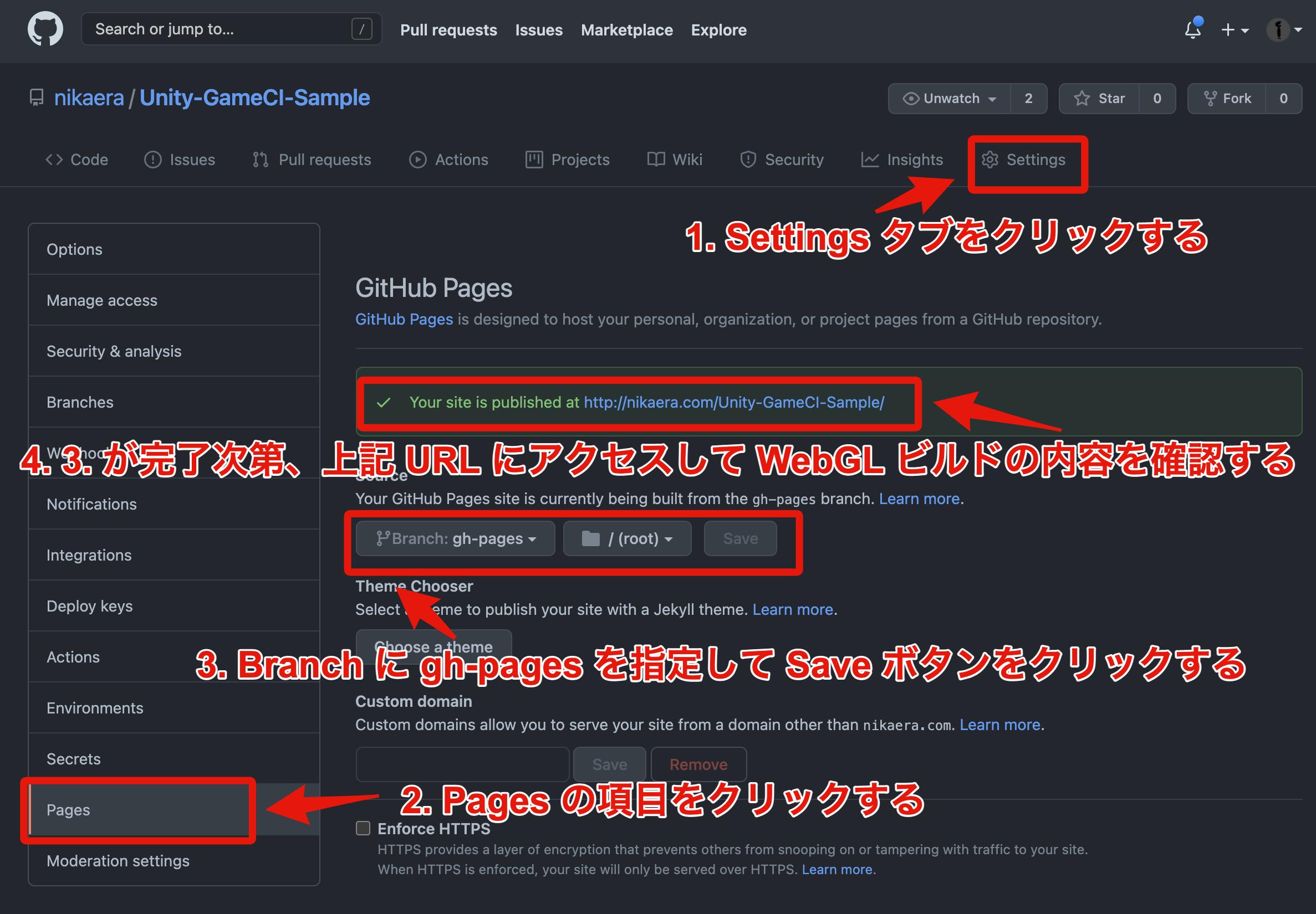 3. ビルド内容を確認するための GitHub Pages の設定を Settings から行う