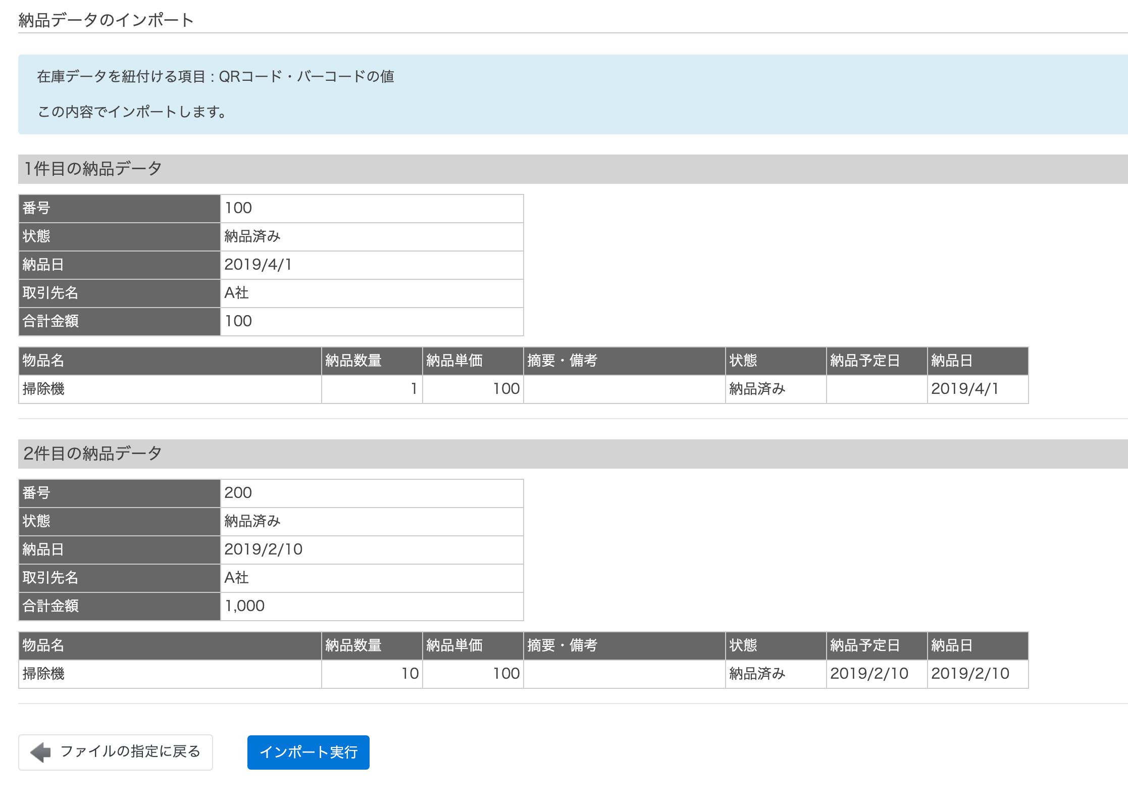 納品インポートの確認画面画面
