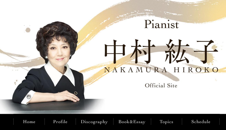 【訃報】ピアニストの中村紘子さん72歳 大腸がん 3