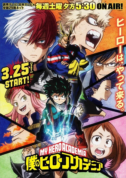 Boku no Hero academia 2nd Season 08v1/?? + OVA [HD+VL][Sub español][MEGA]