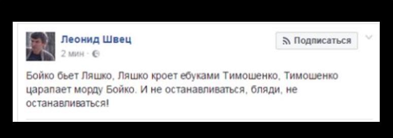 """""""Это тот случай, когда ученик превзошел учителя"""", - Найем о заявлениях Ляшко в отношении Тимошенко - Цензор.НЕТ 7580"""