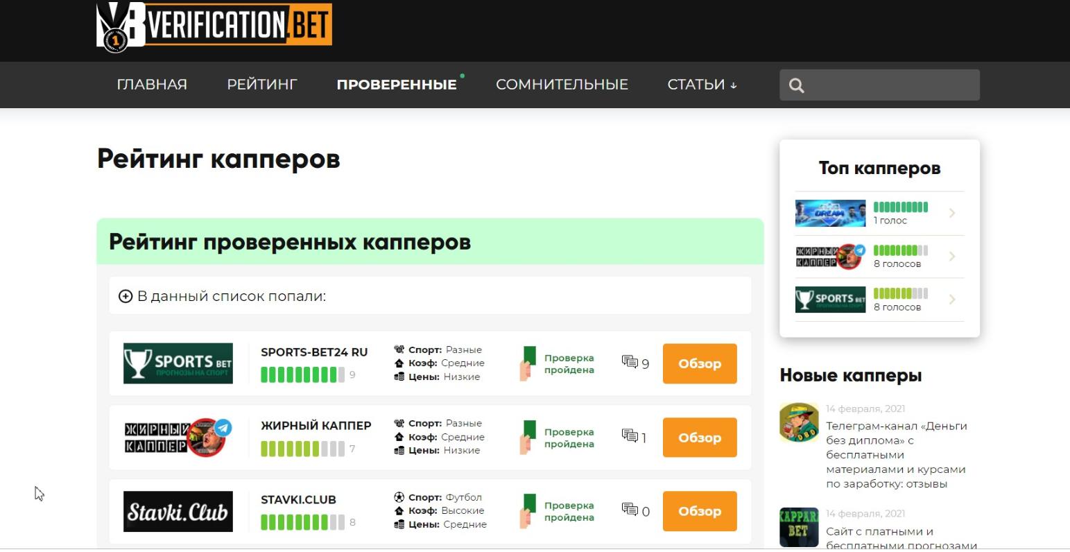 Проверка капперов на верификаторе verification.bet